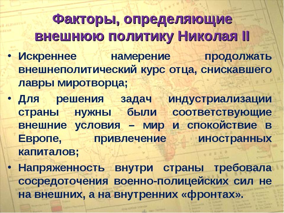 Факторы, определяющие внешнюю политику Николая II Искреннее намерение продолж...