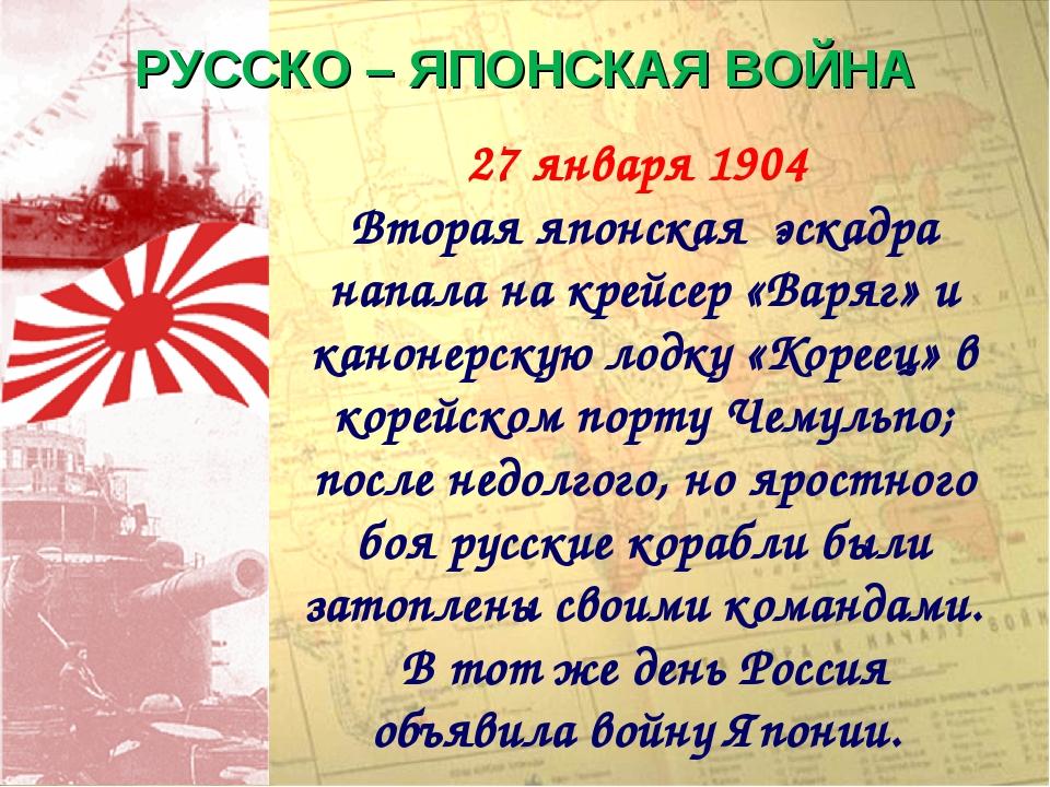 РУССКО – ЯПОНСКАЯ ВОЙНА 27 января 1904 Вторая японская эскадра напала на крей...