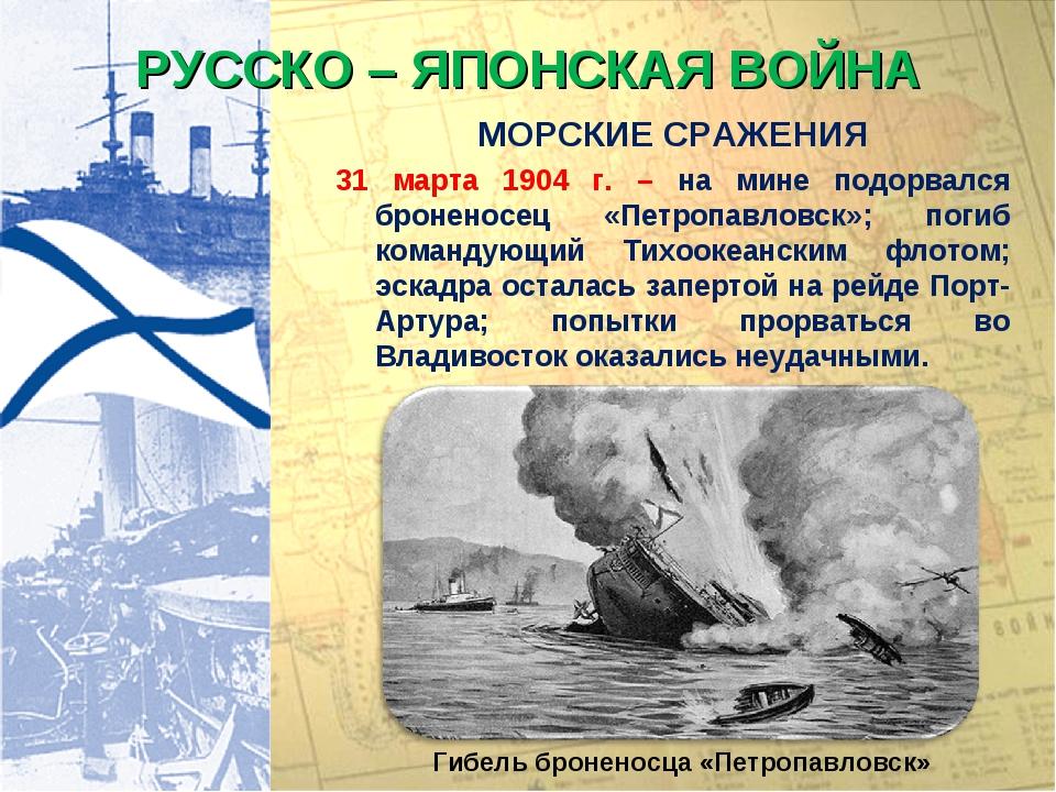 РУССКО – ЯПОНСКАЯ ВОЙНА МОРСКИЕ СРАЖЕНИЯ 31 марта 1904 г. – на мине подорвалс...
