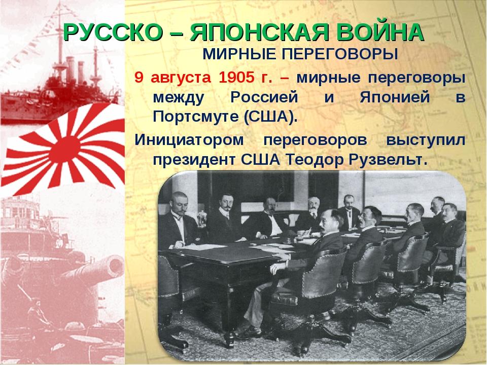 РУССКО – ЯПОНСКАЯ ВОЙНА МИРНЫЕ ПЕРЕГОВОРЫ 9 августа 1905 г. – мирные перегово...