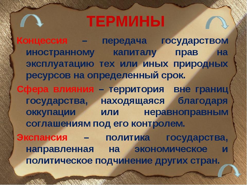 ТЕРМИНЫ Концессия – передача государством иностранному капиталу прав на экспл...