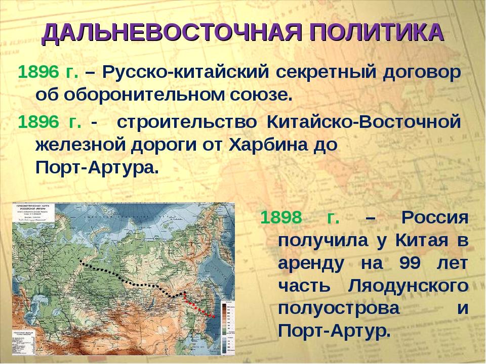 ДАЛЬНЕВОСТОЧНАЯ ПОЛИТИКА 1896 г. – Русско-китайский секретный договор об обор...