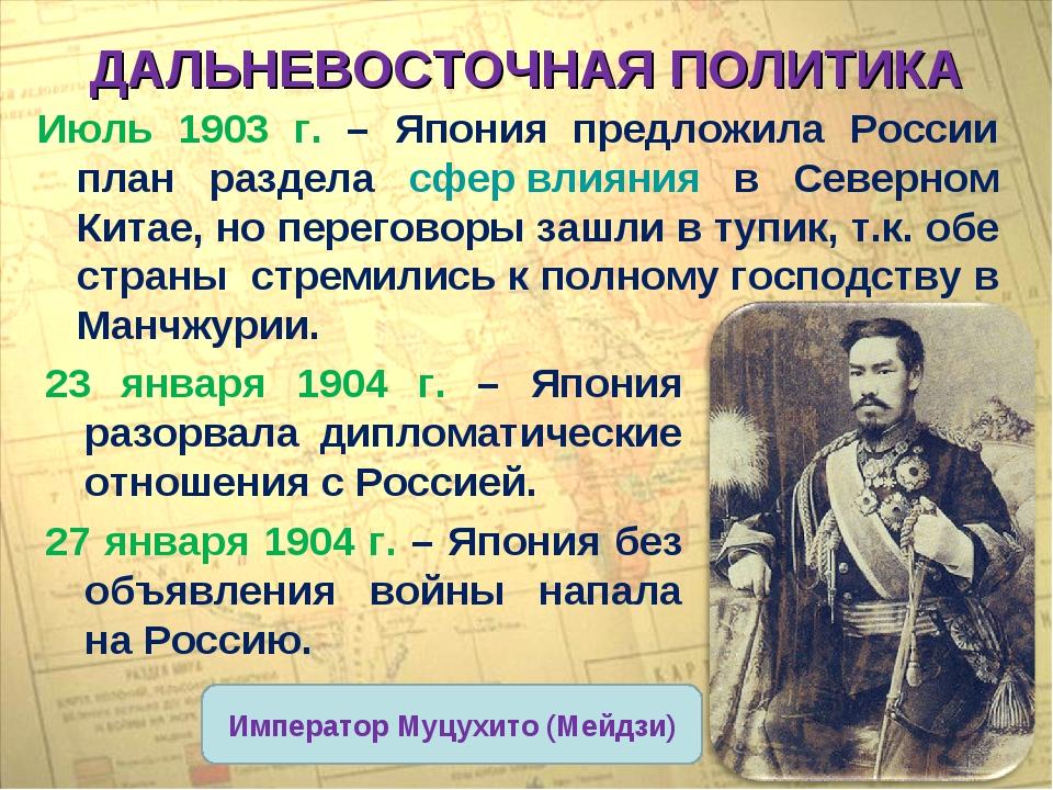 ДАЛЬНЕВОСТОЧНАЯ ПОЛИТИКА Июль 1903 г. – Япония предложила России план раздела...