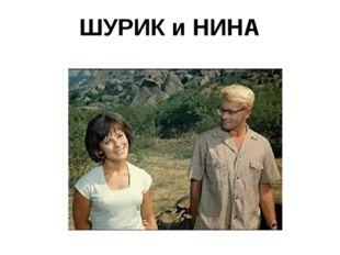 ШУРИК и НИНА