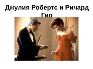 Джулия Робертс и Ричард Гир