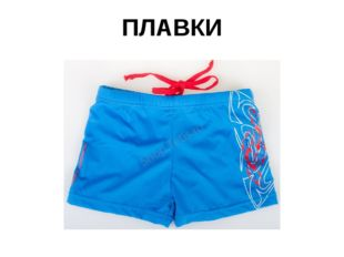 ПЛАВКИ