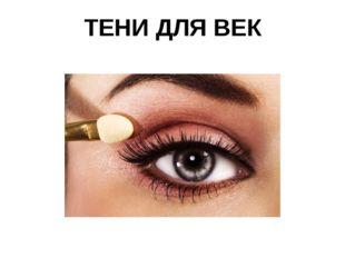 ТЕНИ ДЛЯ ВЕК