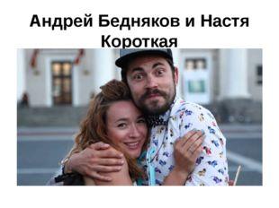 Андрей Бедняков и Настя Короткая