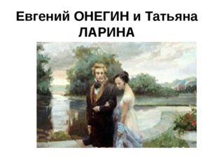 Евгений ОНЕГИН и Татьяна ЛАРИНА