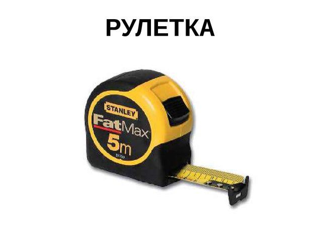 РУЛЕТКА