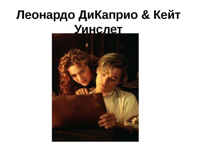 Леонардо ДиКаприо & Кейт Уинслет