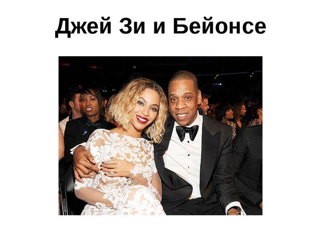 Джей Зи и Бейонсе
