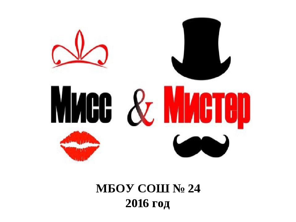 МБОУ СОШ № 24 2016 год