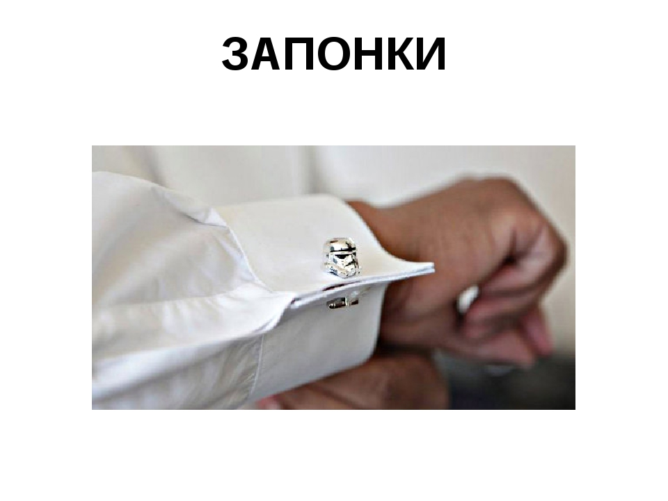 ЗАПОНКИ