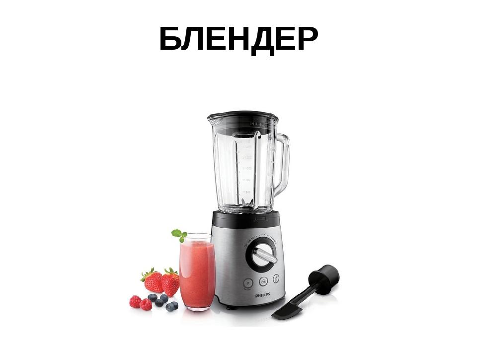 БЛЕНДЕР
