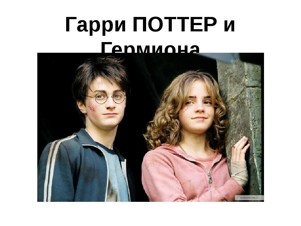 Гарри ПОТТЕР и Гермиона