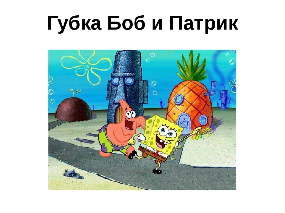 Губка Боб и Патрик