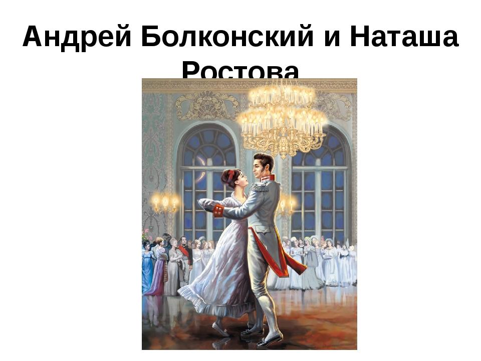 Андрей Болконский и Наташа Ростова