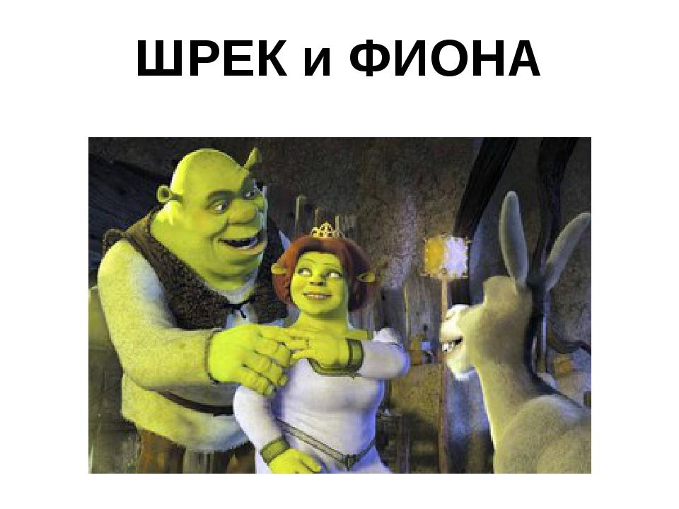 ШРЕК и ФИОНА