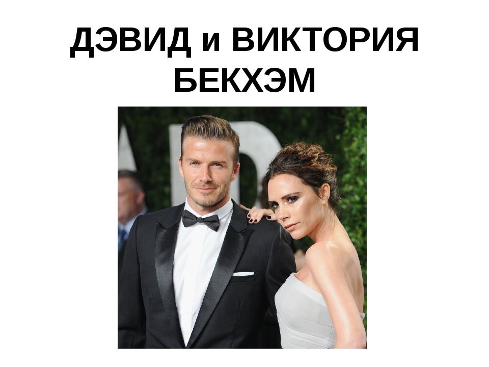 ДЭВИД и ВИКТОРИЯ БЕКХЭМ