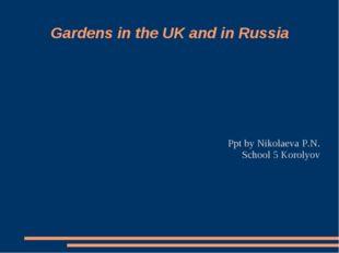 Gardens in the UK and in Russia Ppt by Nikolaeva P.N. School 5 Korolyov