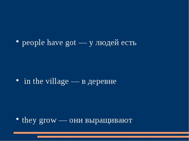 people have got — у людей есть in the village — в деревне they grow — они выр...