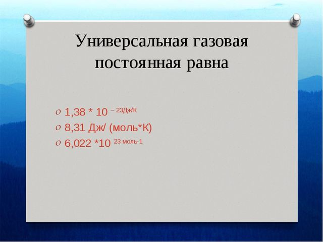 Универсальная газовая постоянная равна 1,38 * 10 – 23Дж/К 8,31 Дж/ (моль*К) 6...