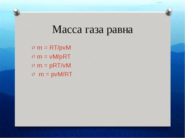Масса газа равна m = RT/pvM m = vM/pRT m = pRT/vM m = pvM/RT