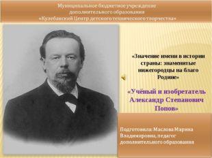 «Значение имени в истории страны: знаменитые нижегородцы на благо Родине» «У
