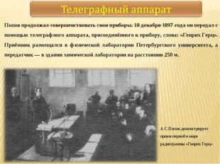 Попов продолжал совершенствовать свои приборы. 18 декабря 1897 года он переда