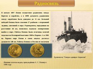 В начале 1897 Попов осуществил радиосвязь между берегом и кораблем, а в 1898