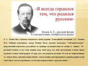 А. С. Попов был горячим патриотом своей родины. Ближайший помощник А.С. Попов