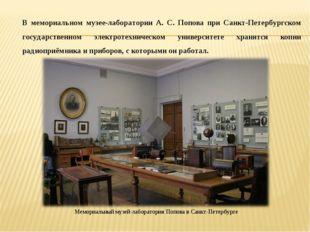 В мемориальном музее-лаборатории А. С. Попова при Санкт-Петербургском государ