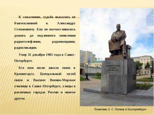 К сожалению, судьба оказалась не благосклонной к Александру Степановичу. Ему
