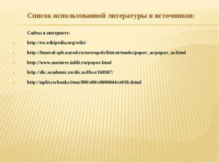 Список использованной литературы и источников: Сайты в интернете: http://ru