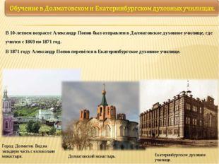 В 10-летнем возрасте Александр Попов был отправлен в Далматовское духовное уч