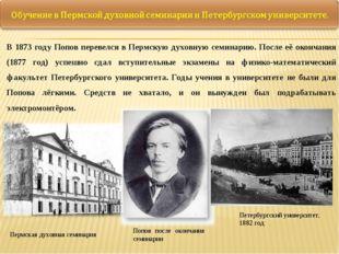 В 1873 году Попов перевелся в Пермскую духовную семинарию. После её окончания