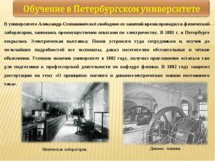 В университете Александр Степанович всё свободное от занятий время проводил в