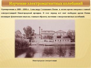 Одновременно в 1889—1898гг. Александр Степанович Попов в летнее время заведо