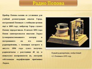 Прибор Попова возник из установки для учебной демонстрации опытов Герца, пост