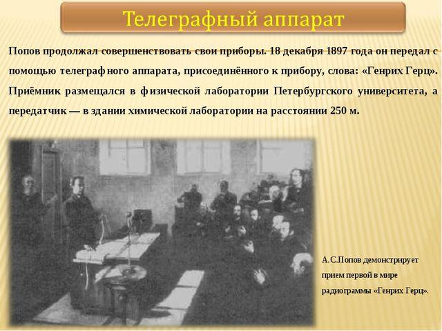 Попов продолжал совершенствовать свои приборы. 18 декабря 1897 года он переда...