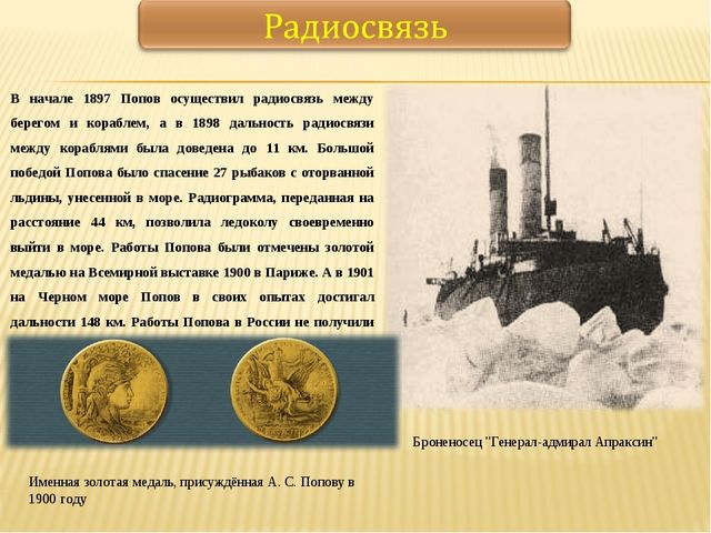 В начале 1897 Попов осуществил радиосвязь между берегом и кораблем, а в 1898...