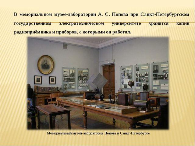 В мемориальном музее-лаборатории А. С. Попова при Санкт-Петербургском государ...