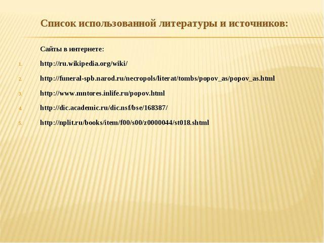 Список использованной литературы и источников: Сайты в интернете: http://ru...