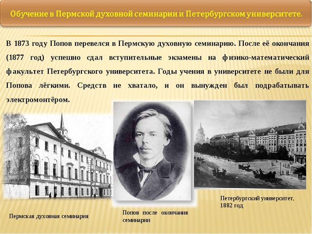 В 1873 году Попов перевелся в Пермскую духовную семинарию. После её окончания...