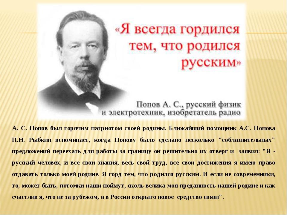 А. С. Попов был горячим патриотом своей родины. Ближайший помощник А.С. Попов...