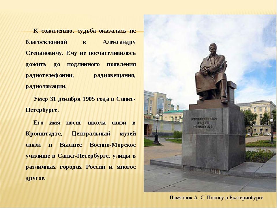 К сожалению, судьба оказалась не благосклонной к Александру Степановичу. Ему...