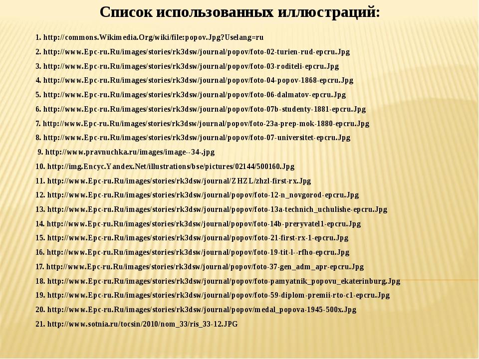 1. http://commons.Wikimedia.Org/wiki/file:popov.Jpg?Uselang=ru 2. http://www...