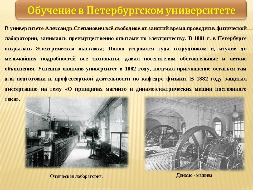 В университете Александр Степанович всё свободное от занятий время проводил в...