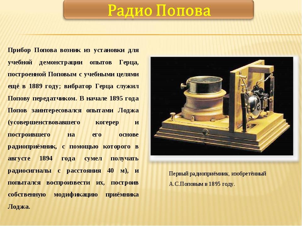 Прибор Попова возник из установки для учебной демонстрации опытов Герца, пост...